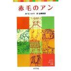 赤毛のアン ポプラポケット文庫/モンゴメリ【著】,白柳美彦【訳】