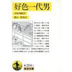 好色一代男 岩波文庫/井原西鶴(著者)
