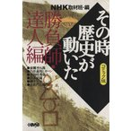 NHK その時歴史が動いた コミック版 勝負師 達人編  ホーム社漫画文庫