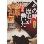 NHK その時歴史が動いた コミック版 昭和史 終戦 平和編  ホーム社漫画文庫