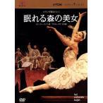 オランダ国立バレエ 眠れる森の美女 プロローグ付全3幕 ピーター ライト版   DVD
