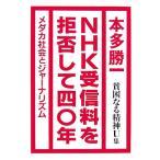 貧困なる精神(U集) 悪口雑言罵詈讒謗集-NHK受信料を拒否して四〇年/本多勝一【著】