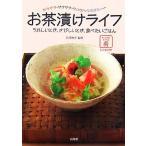 Yahoo!BOOKOFF Online ヤフー店お茶漬けライフ サラサラ・サクサク・ウハウハ・シミジミ…うれしいとき、さびしいとき、食べたいごはん/荻原悦子【監修】