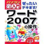 ぜったいデキます!ワード2007の操作 パソコン楽ラク入門/門脇香奈子【著】