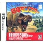 恐竜育成バトルRPG 恐竜モンスター/ニンテンドーDS