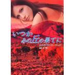 いつかあの丘の果てに MIRA文庫/エリザベスローウェル【著】,佐野晶【訳】