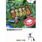 咲かせて ちびロボ  任天堂公式ガイドブック Nintendo DS   小学館