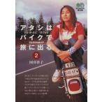 アタシはバイクで旅に出る。(2) お湯・酒・鉄馬三拍子紀行 ?文庫/国井律子(著者)