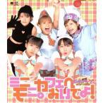 映画『ミニモニ。じゃムービーお菓子な大冒険!』オフ