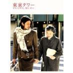 東京タワー オカンとボクと 時々 オトン 2枚組   DVD
