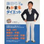藤田弓子のわがままダイエット DVD付き/藤田弓子(著者),小倉義人(著者)