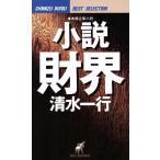 小説財界 BIG BOOKSShimizu Ikkou best selection/清水一行(著者)