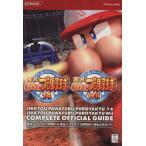 実況パワフルプロ野球14実況パワフルプロ野球Wii完全公式ガイド/ゲーム攻略本(その他)