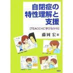 自閉症の特性理解と支援 TEACCHに学びながら/藤岡宏【著】