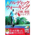 Yahoo!BOOKOFF Online ヤフー店ノルディックウォーキングStarting book 二の腕、腹筋をギュギュッとシェイプ!/伊藤義昭【監修】