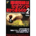 環境問題はなぜウソがまかり通るのか(2) Yosensha Paperbacks/武田邦彦【著】