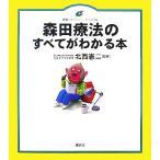 森田療法のすべてがわかる本 健康ライブラリー イラスト版/北西憲二【監修】
