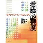 マネジメントツールとしての看護必要度/嶋森好子(著者),筒井孝子(著者)