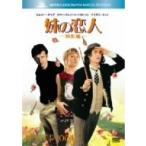 妹の恋人  特別編  DVD MGBNT-15783
