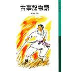BOOKOFF Online ヤフー店で買える「古事記物語 岩波少年文庫/福永武彦【著】」の画像です。価格は198円になります。