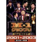 M−1グランプリ the BEST 2001〜2003/(バラエティ),中川家,フットボールアワー,ますだおかだ,ハリガネロック,麒麟,チュートリアル