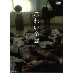 こわい童謡 デラックス版 表裏一体BOX/福谷修(監督、脚本),多部未華子,安めぐみ