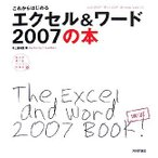 Yahoo!BOOKOFF Online ヤフー店これからはじめるエクセル&ワード2007の本 Excel2007/Word2007/Windows Vista対応 自分で選べるパソコン到達点/井上香緒