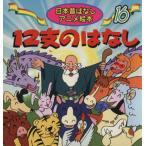 12支のはなし 日本昔ばなしアニメ絵本/照沼まりえ(著者)
