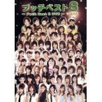 プッチベスト8 DVD/(オムニバス),モーニング