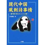 BOOKOFF Online ヤフー店で買える「現代中国風刺詩事情 戯れ謡で読むほんとうの中国/邱奎福【著】」の画像です。価格は110円になります。