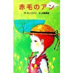 赤毛のアン ポプラ社文庫/モンゴメリ【原著】,白柳美彦【著】