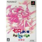 ゼロの使い魔 夢魔が紡ぐ夜風の幻想曲 (限定版)/PS2