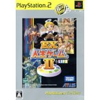 EX人生ゲームII PlayStation2 the Best/PS2