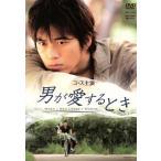 男が愛するとき DVD-BOX/コ・ス