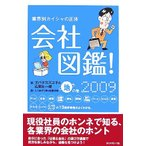 会社図鑑!(2009) 地の巻/オバタカズユキ,石原壮一郎【著】