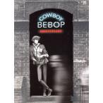 COWBOY BEBOP DVD−BOX/矢立肇(原作),山寺宏一(スパイク),石塚運昇(ジェット),川元利浩(キャラクターデザイン),菅野よう子(音楽)