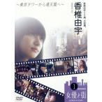 香椎由宇20歳、大阪着。〜東京タワーから通天閣へ〜/香椎由宇画像
