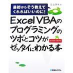 Excel VBAのプログラミングのツボとコツがゼッタイにわかる本 最初からそう教えてくれればいいのに!Excel2007/2003対応/立山秀利【著