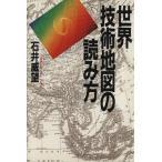 世界技術地図の読み方/石井威望(著者)