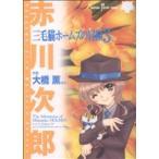 三毛猫ホームズの冒険(3) サスペリアミステリーC/アンソロジー(著者),赤川次郎(その他)