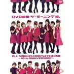 DVD映像 ザ・モーニング娘。ALL SINGLES COMPLETE 全35曲〜10th ANNIVERSARY〜/モーニング娘。