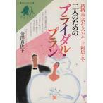 Yahoo!BOOKOFF Online ヤフー店二人のためのブライダル・プラン 結納・挙式からハネムーン・新居まで/金澤真佐子(著者)