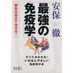 Yahoo!BOOKOFF Online ヤフー店安保徹最強の免疫学 病気は自分で治せる!/安保徹(著者)
