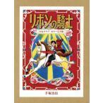リボンの騎士 少女クラブ(カラー完全版)/手塚治虫(著者)