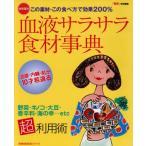 Yahoo!BOOKOFF Online ヤフー店血液サラサラ食材事典/主婦の友社(著者)