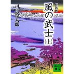 風の武士(上) 講談社文庫/司馬遼太郎【著】