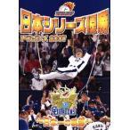 日本シリーズ優勝 ドラゴンズ2007〜日本一の軌跡〜/中日ドラゴンズ