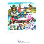 ドラゴンクエスト4 導かれし者たち NDS版 導きの書  Vジャンプブックス