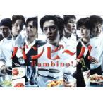バンビ〜ノ!DVD-BOX/松本潤,北村一輝,香里奈,せきやてつじ(原作),菅野祐悟(音楽)