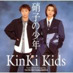 「硝子の少年/KinKi Kids」の画像